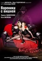 Вареники с вишней (2008)