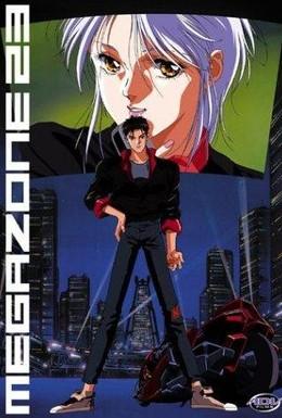 Постер фильма Мегазона 23 (1985)