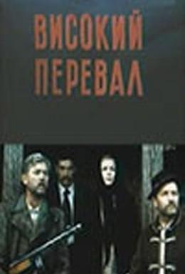 Постер фильма Высокий перевал (1982)