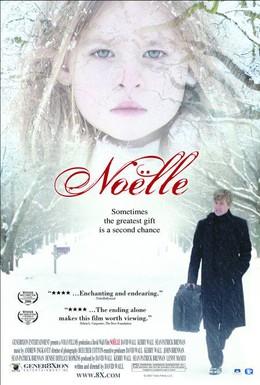 Постер фильма Рождественская вечеринка (2007)