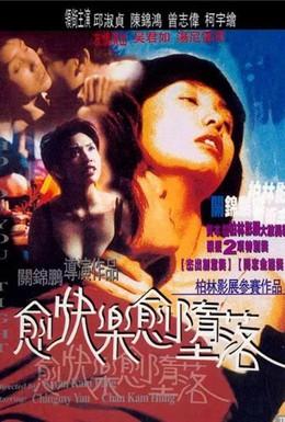Постер фильма Крепко обнимаю тебя (1998)