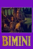 Бимини (1981)