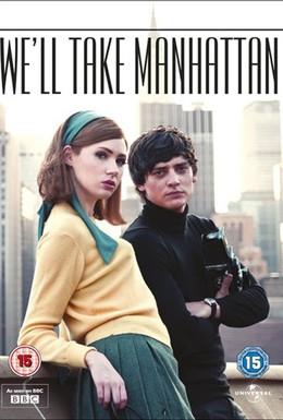 Постер фильма Мы покорим Манхэттен (2012)