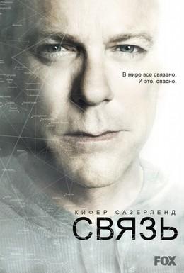 Постер фильма Связь (2012)