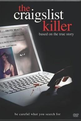 Постер фильма Убийца в социальной сети (2011)