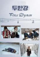 Река Думан (2010)