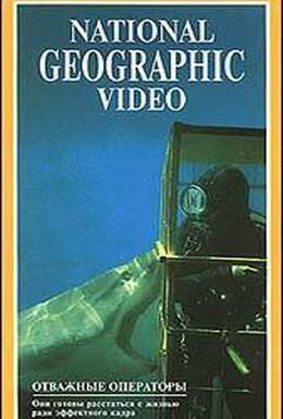 Постер фильма Отважные операторы (1988)