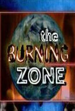Постер фильма Горящая зона (1996)