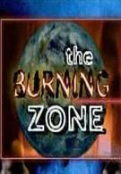 Горящая зона (1996)