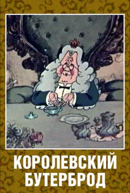 Постер фильма Королевский бутерброд (1985)