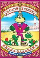 Квака-задавака (1975)