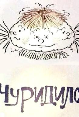 Постер фильма Чуридило (1976)