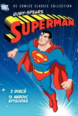 Постер фильма Супермен Руби и Спирса (1988)