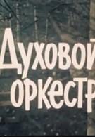 Духовой оркестр (1983)