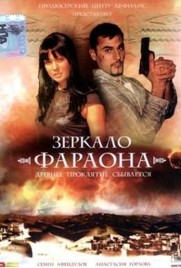 Постер фильма Зеркало фараона (2006)