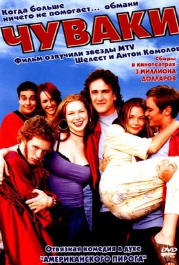 Постер фильма Чуваки (2002)