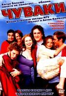 Чуваки (2002)
