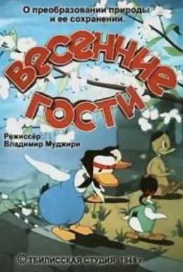 Постер фильма Весенние гости (1949)