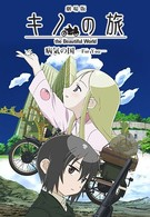 Путешествие Кино: Прекрасный мир (2007)