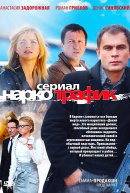 Постер фильма Наркотрафик (2011)