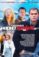 Наркотрафик (2011)