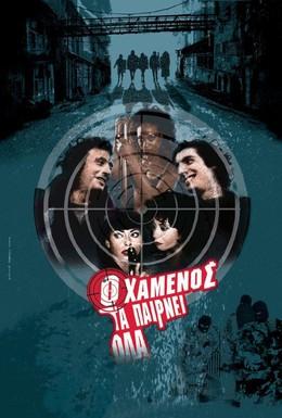 Постер фильма Проигравший получает все (2002)