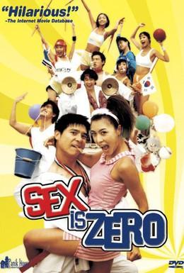 Постер фильма Секса круглый ноль (2002)