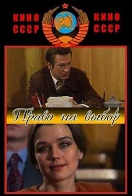 Постер фильма Право на выбор (1984)