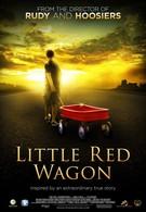 Маленькая красная тележка (2012)
