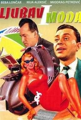 Постер фильма Любовь и мода (1960)