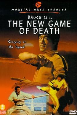 Постер фильма Новая игра смерти (1977)