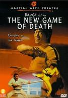 Новая игра смерти (1977)