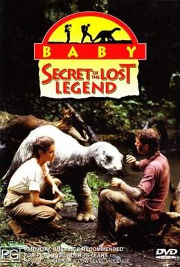 Постер фильма Динозавр: Тайна затерянного мира (1985)