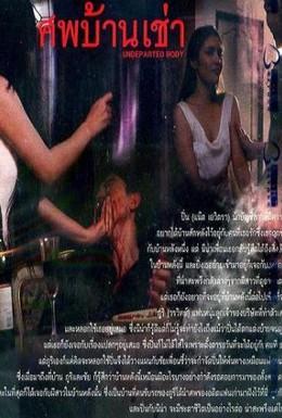 Постер фильма Незахороненное тело (2012)