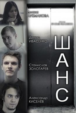 Постер фильма Шанс (2013)