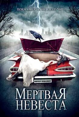 Постер фильма Мертвая невеста (2005)