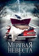 Мертвая невеста (2005)