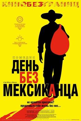 Постер фильма День без мексиканца (2004)