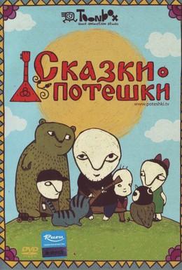 Постер фильма Сказки-потешки (2009)