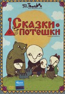 Сказки-потешки (2009)