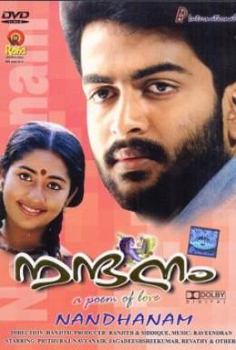 Постер фильма Сад бога Кришны (2002)