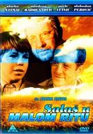 Шалаш в Малом Рите (1976)