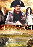 Наполеон (2002)
