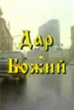 Постер фильма Дар божий (1998)