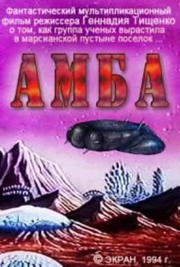 Постер фильма АМБА (1994)