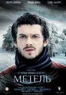 Метель (2013)