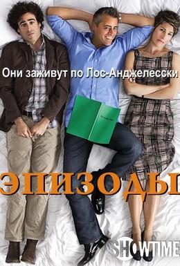 Постер фильма Эпизоды (2011)