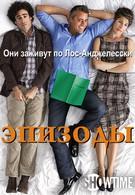 Эпизоды (2011)