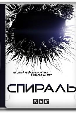 Постер фильма Спираль (2012)