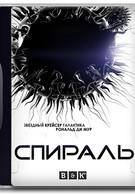 Спираль (2012)